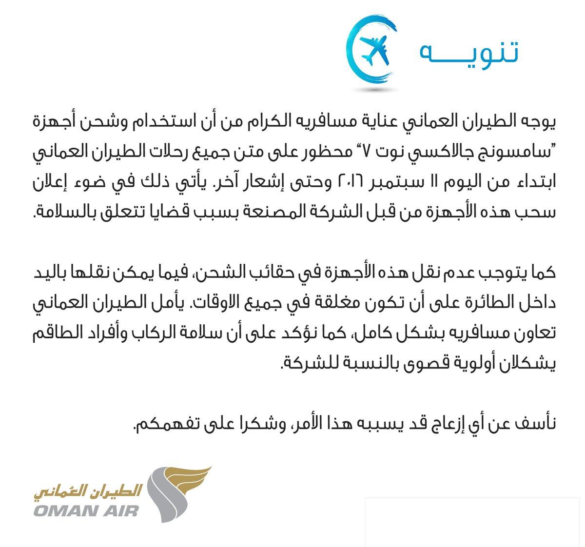 تنويه هام بخصوص منع استخدام أجهزة سامسونج جالاكسي نوت 7 على متن رحلات #الطيران_العماني https://t.co/yMlV4WQu7m