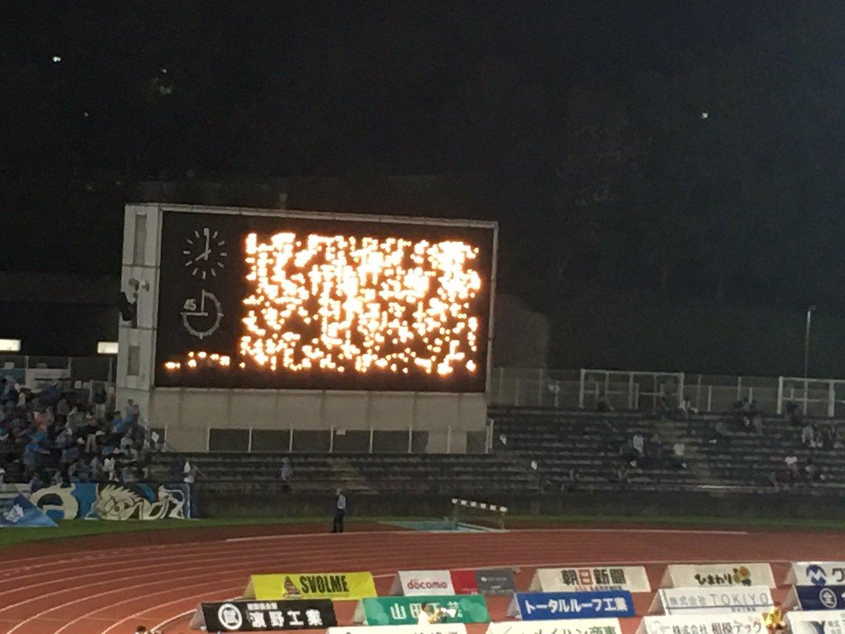 試合終了 町田1-1横浜FC  電光掲示板がもうダメ・・・ #zelvia #yokohamafc https://t.co/6TftfqivVe