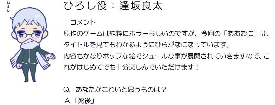 「あおおに~じ・あにめぇしょん~」ひろし役の逢坂良太さんよりコメントを頂きました!10月2日(日)から放送開始! #ao