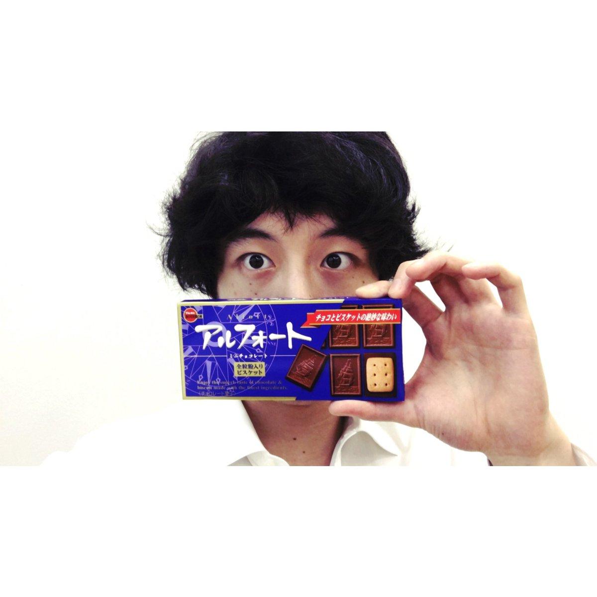 そして、坂口健太郎さんが出てる、アルフォートのCMを初めて見ました。  みんな、アルフォート食べよう、ぜ!!!  手がでかい!
