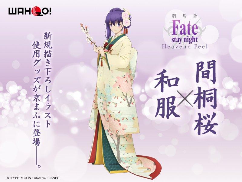 【京まふ情報】Fate/stay night[Heaven's Feel]よりufotable描き下ろしによる和服姿の間