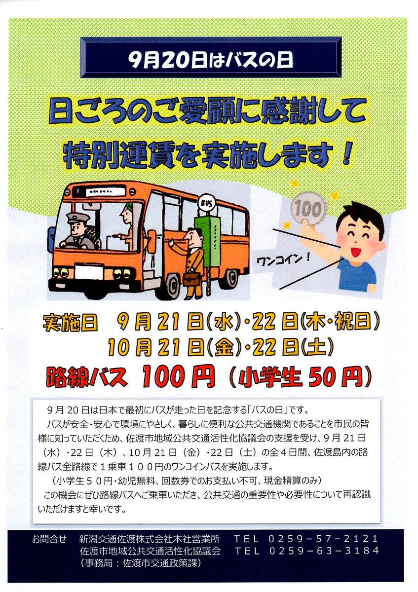 9月20日はバスの日。佐渡島内の路線バス全路線が1乗車100円(小学生50円)の特別運賃に!実施日9/21・22、10/21・22の4日間。この機会にぜひ路線バスにご乗車ください!【問合先】新潟交通佐渡(0259-57-2121) https://t.co/or3FkiM5pB
