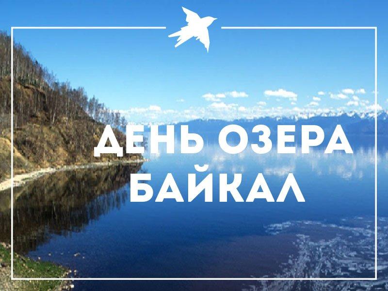 Поздравления с днем озера байкал 46