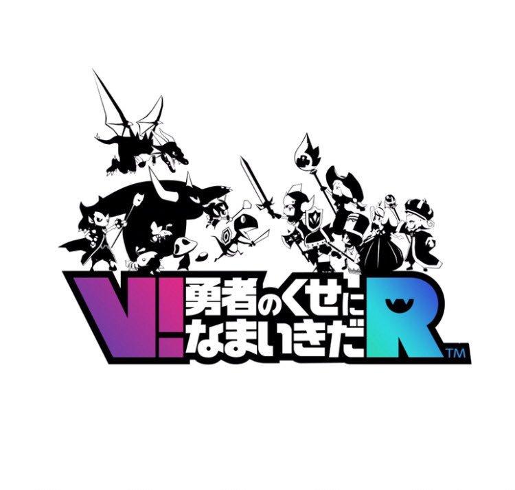 というわけで、『V! 勇者のくせになまいきだ R』、通称 #Vなま 無事発表と相成りました〜。今後ガツガツと情報発信していきますので、どうぞよろしくお願いします‼︎ https://t.co/6FVIAp3QLS
