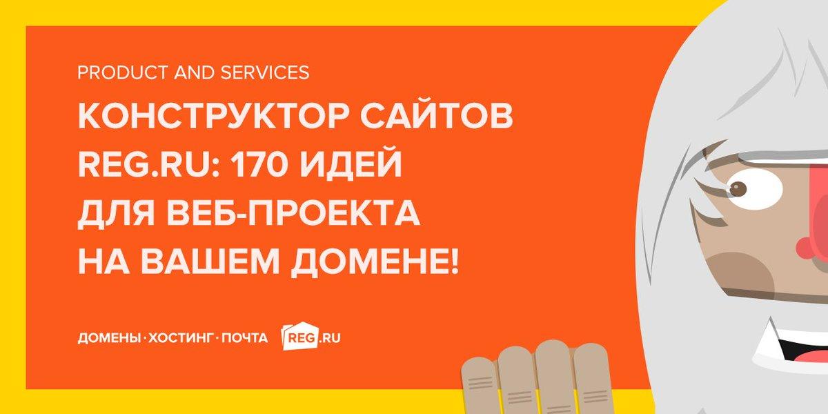 Конструктор сайтов REG.RU: 170 идей для веб-проекта на вашем домене! https://t.co/Yqeyep63a4 #regru https://t.co/1a8Wnqer3Q