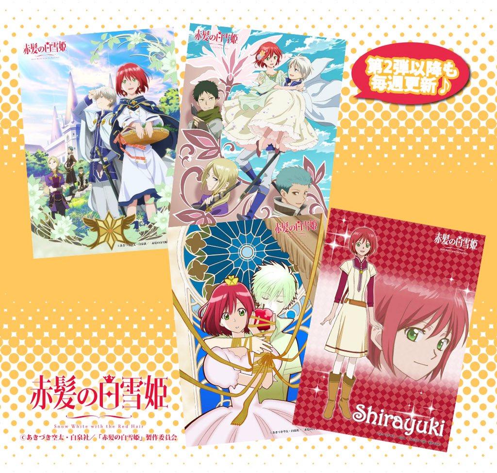 ファミリーマート店内マルチコピー機にて購入できる#ファミマプリントに『赤髪の白雪姫』が本日追加されました!第1弾ラインナ