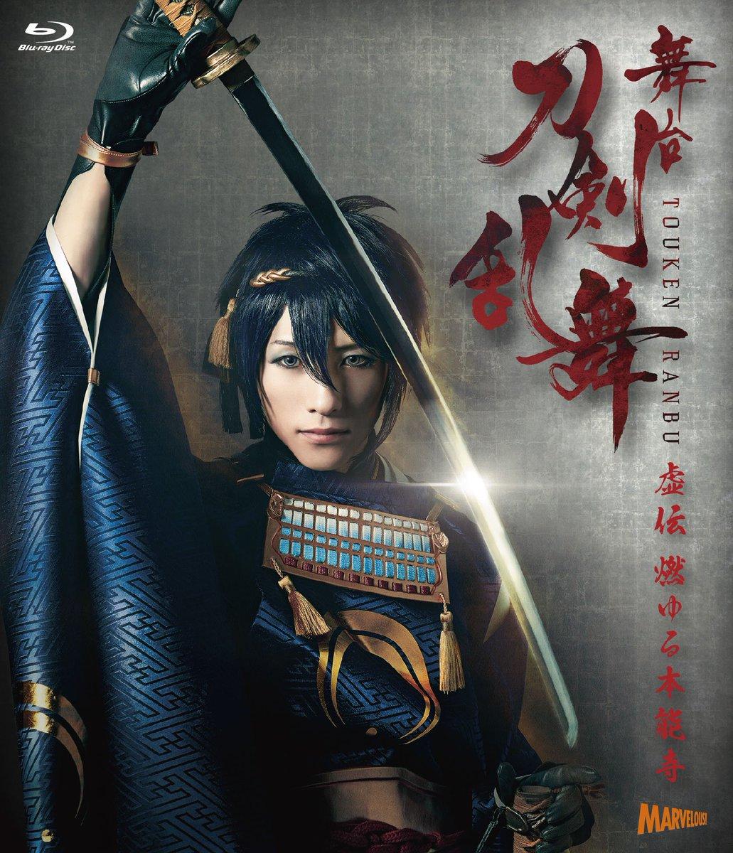 【お知らせ】舞台『刀剣乱舞』虚伝 燃ゆる本能寺Blu-rayが初週2.4万枚を売り上げ、9/19付オリコン週間BDランキ