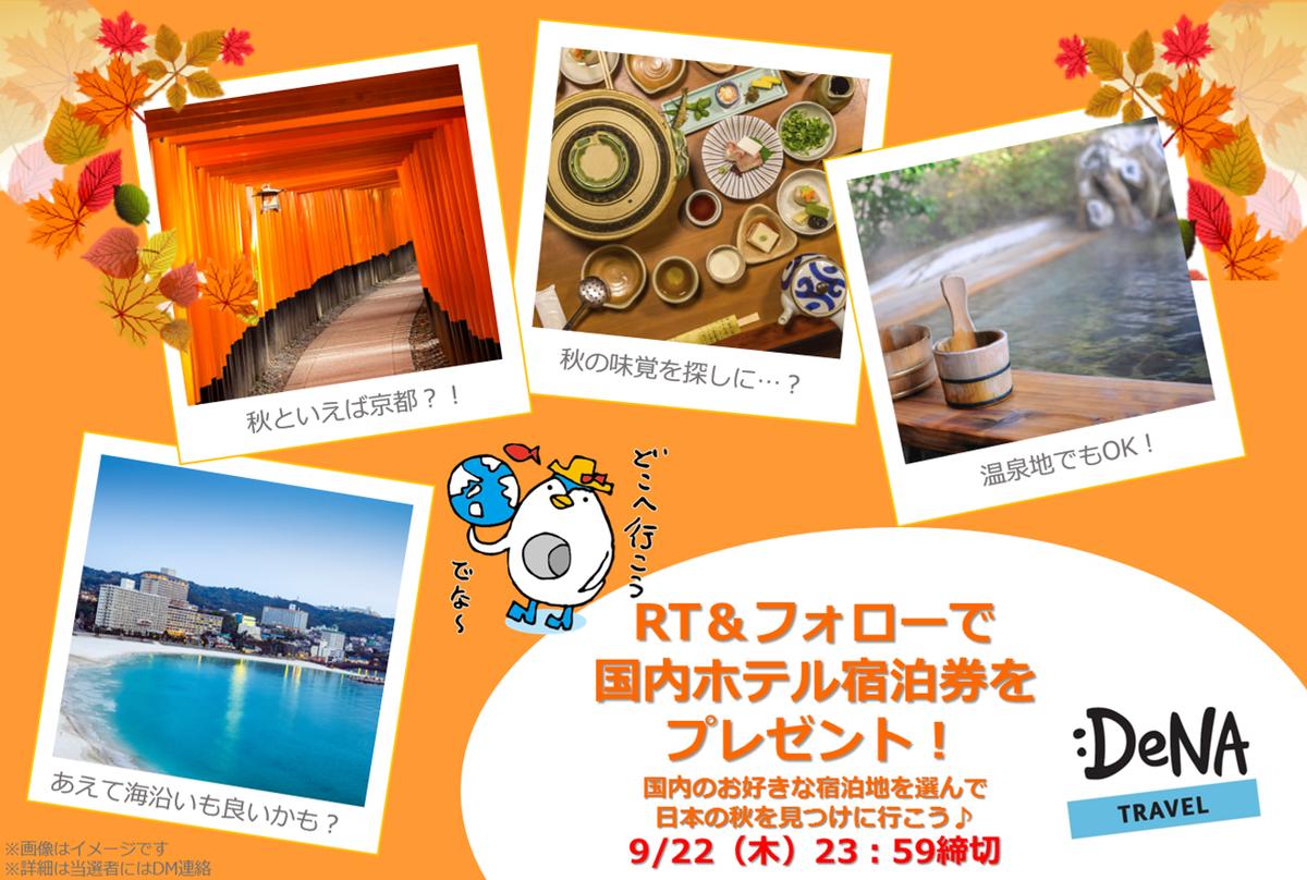 \#RTキャンペーン/ 涼しくなってきたので秋の国内旅行をプレゼント♪このつぶやきをリツイート&#DeNAトラベル アカウントのフォローで、国内ホテル宿泊券が抽選で1組2名様に当たる!好きな宿泊地を選んで、日本の秋を見つけに行こう! https://t.co/pqyMLvoUSH