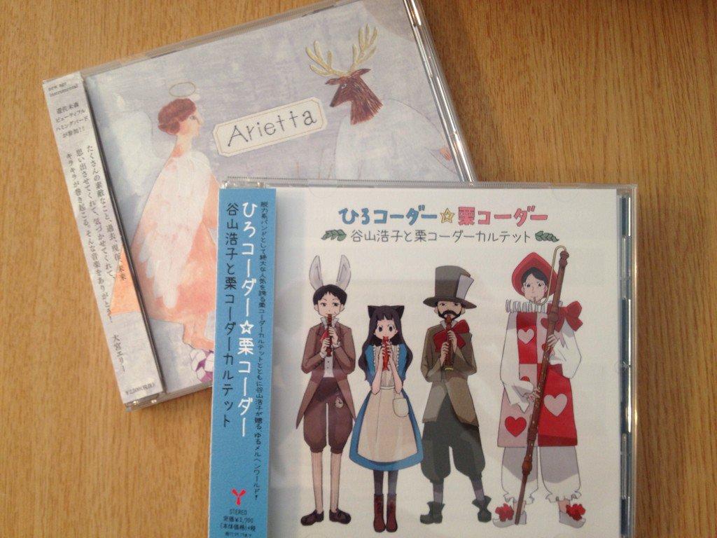 本日はティコムーンのアルバム「Arietta(アリエッタ)」の発売日!そして、谷山浩子さんと栗コーダーカルテットのみなさんのアルバム「ひろコーダー☆栗コーダー」の発売日でもあります。「月が誘う」に参加させていただきました◎ https://t.co/MJbogA1zG8