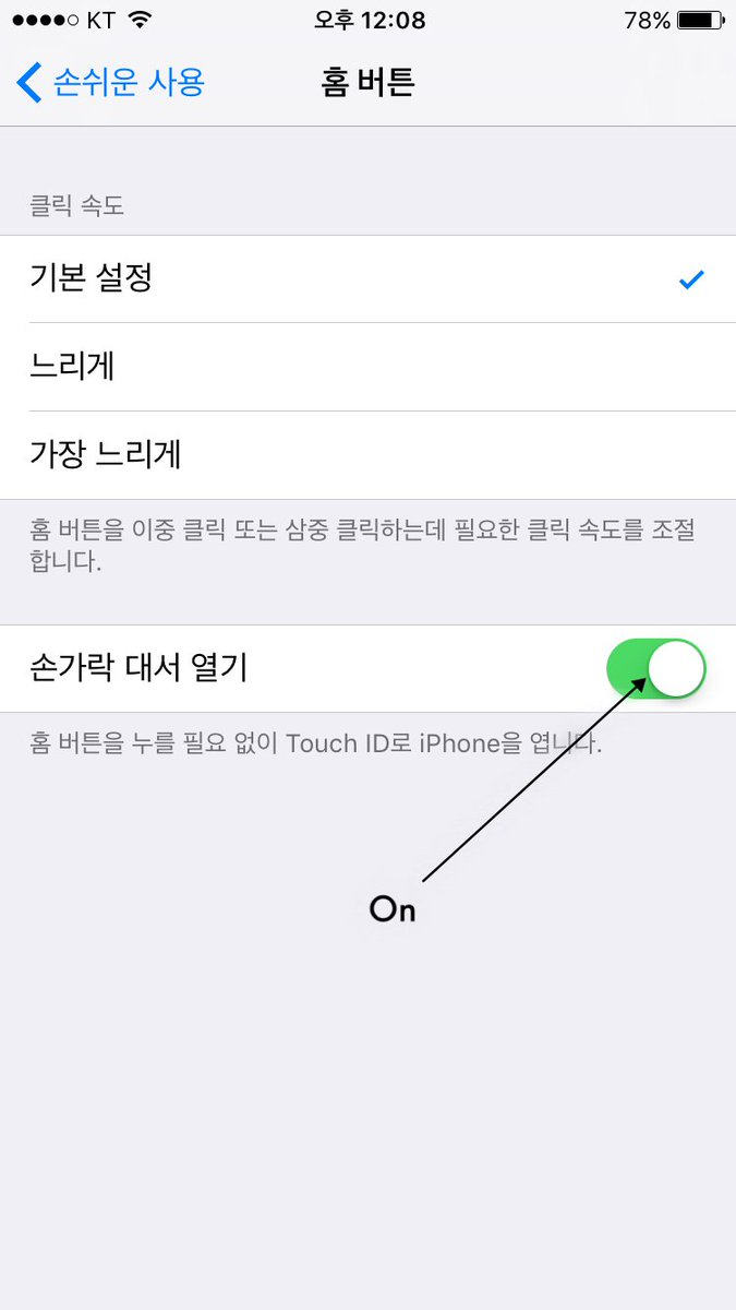 iOS10 터치ID 를 이용해 홈 버튼을 누르지 않고 잠금 해제: 설정-일반- 손쉬운 사용 - 홈 버튼 - 손가락 대서 열기를 켭니다. https://t.co/lUw1WuLNQ0