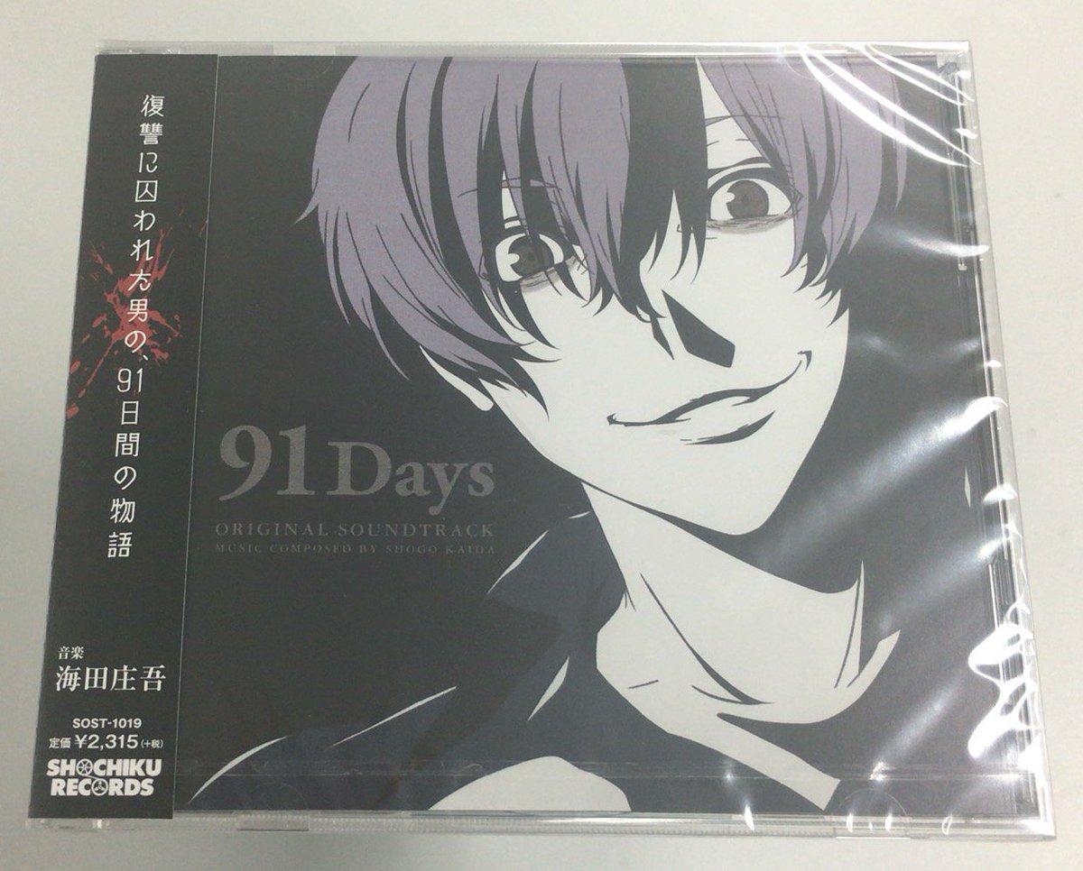 【サントラ】「91Days」オリジナル・サウンドトラック本日発売開始!パッケージに加えて、iTunesなどの主要配信サイ
