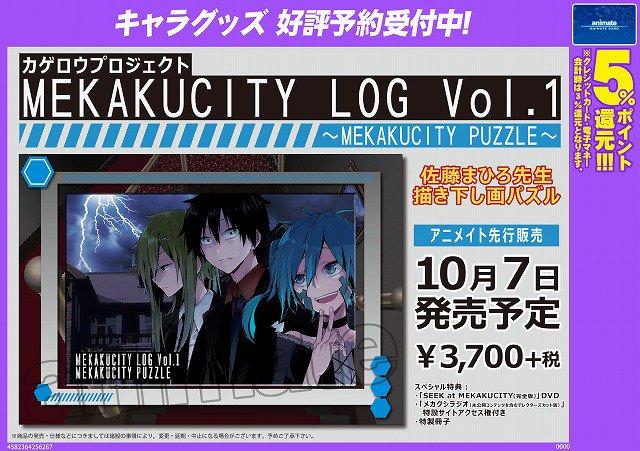 【MEKAKUCITY LOG Vol.1 ~MEKAKUCITY PUZZLE~】佐藤まひろ先生描き下し画パズルが発売
