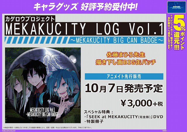 【MEKAKUCITY LOG Vol.1 ~MEKAKUCITY BIG CAN BADGE~】描き下し画のBIG缶バ