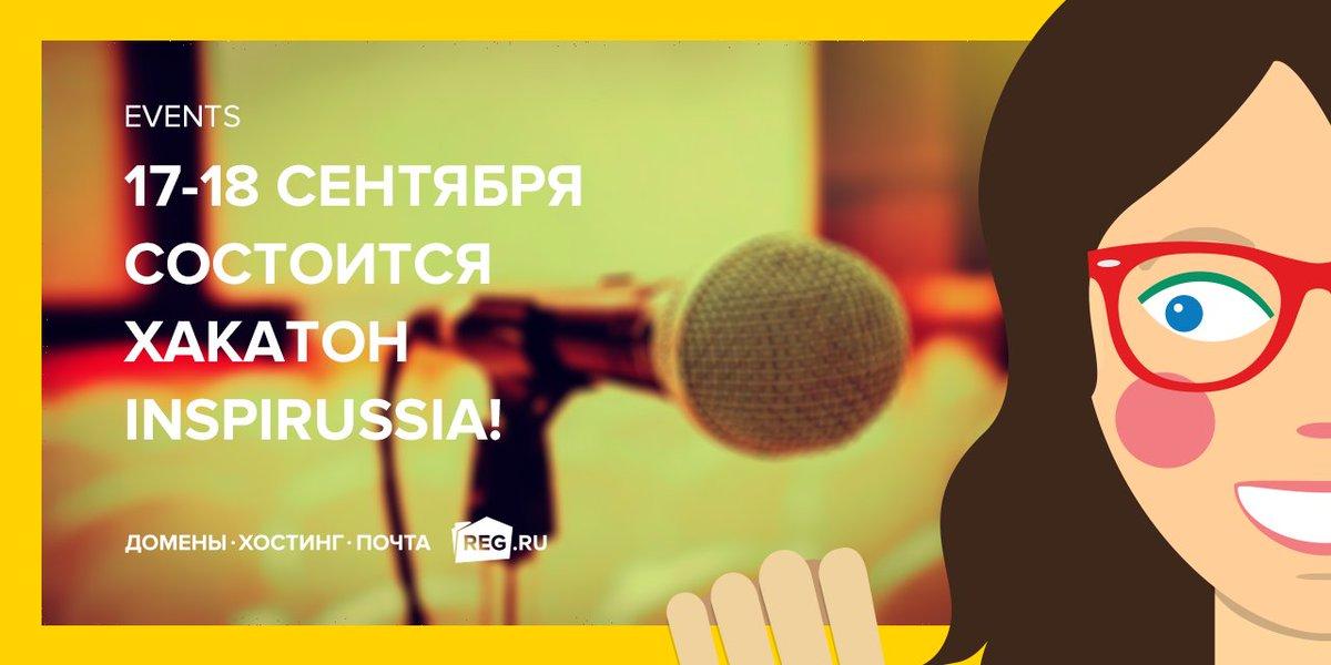 17-18 сентября на площадке #Иннополис пройдёт первый в России #inspiRUSSIA хакатон! https://t.co/SFmGgqCFDi #regru https://t.co/yK2R2kNL8i