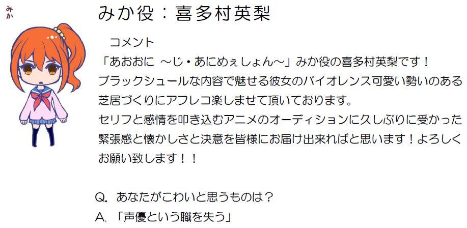 本日は「あおおに~じ・あにめぇしょん~」みか役の喜多村英梨さんのコメントです!▼10月2日(日)テレビ東京 深夜3:05