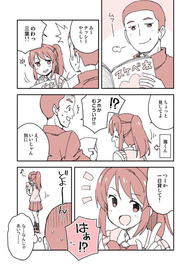 君の名は漫画だよ https://t.co/RTS1yZOvht https://t.co/OkcFde59U9