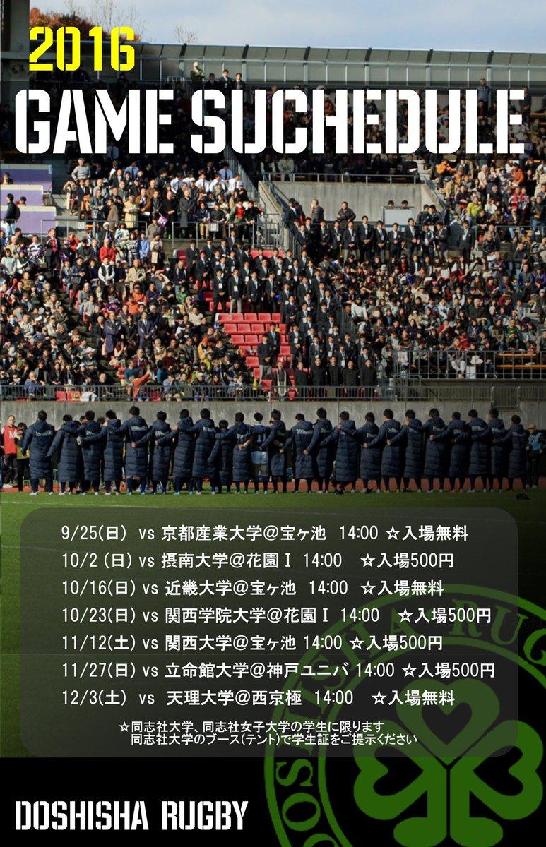 【関西大学Aリーグ日程】※拡散希望 今年はラグビーが熱い!! 2016年関西大学Aリーグが開幕します! ラグビーが大好きな人も、見たことがない人も、会場で同志社ラグビーを応援しよう!! https://t.co/ytrXTe6tbI