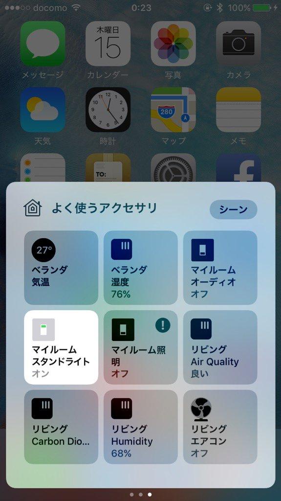 #iOS10 のホーム対応 なかなかいい感じ 日本でももっとデバイスが増えて欲しい https://t.co/XslfLdgc4l