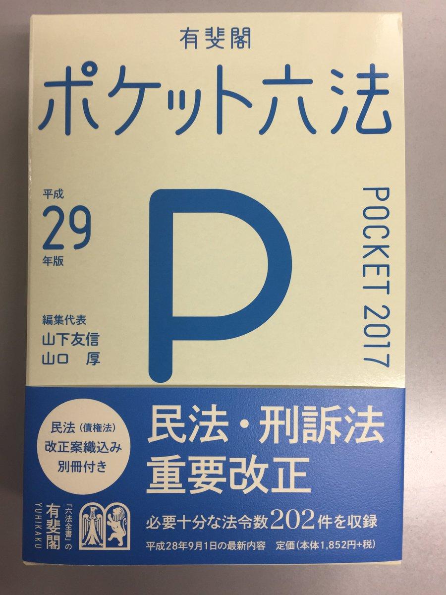 9月23日(金)発売の『ポケット六法 平成29年版』です! https://t.co/fFiTDixPJG