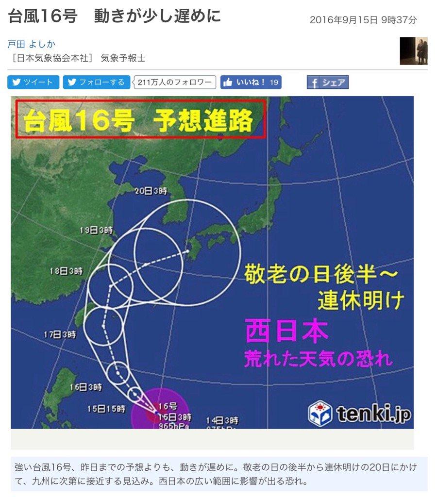 西川さん( @TMR15 )の「台風は俺がなんとかする!」宣言の通り、なんと台風の進行が遅くなり、イナズマ開催中の直撃は避けられそうな状況に!「太陽と風を操る神・西川貴教」伝説に新たな1ページが付け加えられそうです。 #irf16 https://t.co/hfujAAZiWM