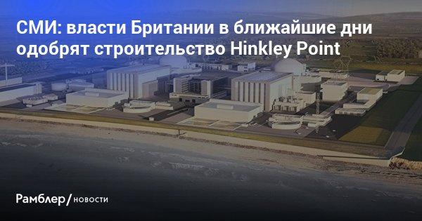 Hinkley Point
