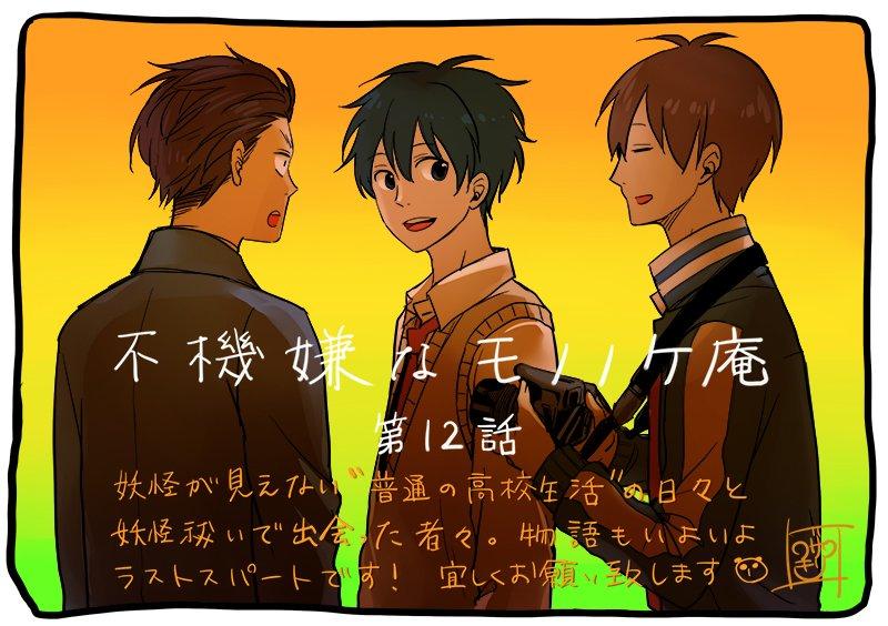 TVアニメ「不機嫌なモノノケ庵」十二ノ怪、原作者ワザワキリ先生のオススメポイント公開です。アニメオリジナルのお話。あの人
