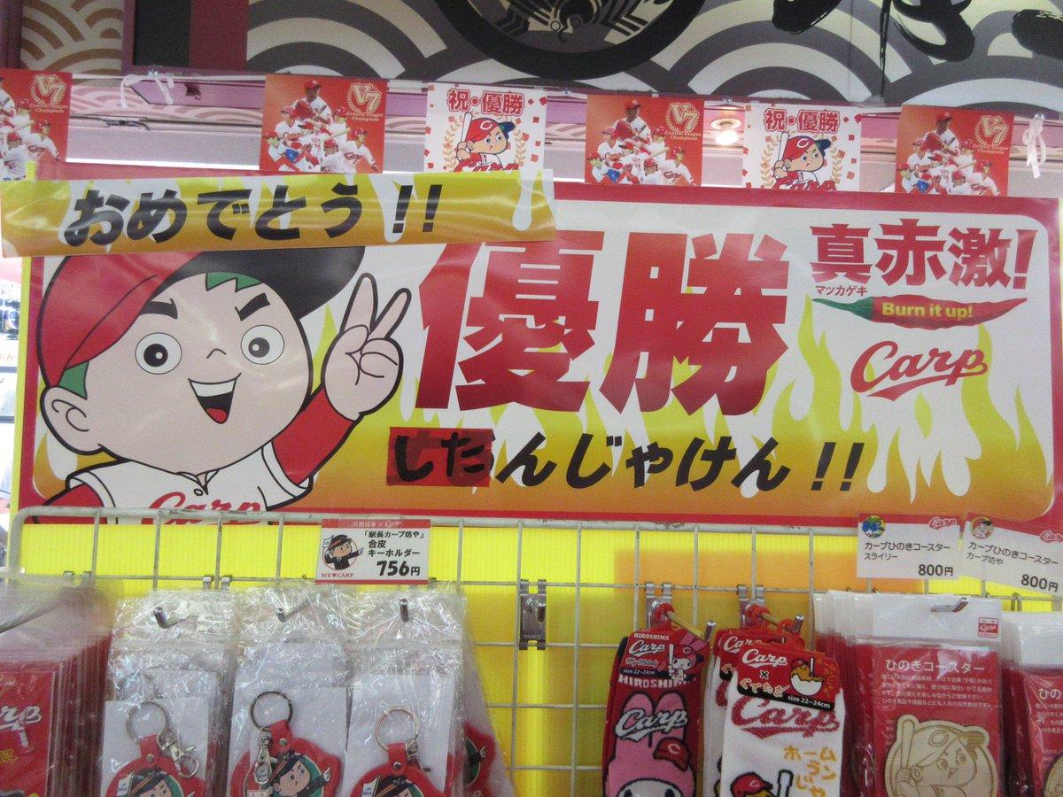 広島帰って来た。新幹線口でももうこんななんじゃけど、優勝するんじゃけん、を上から「した」て貼っとるの可愛らしい(笑) https://t.co/BT24wRgAvO