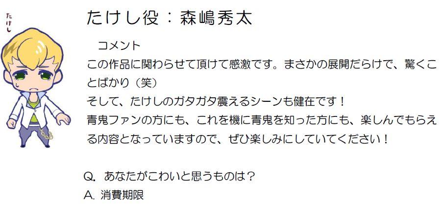 4日目は「あおおに~じ・あにめぇしょん~」たけし役の森嶋秀太さんのコメントです!▼10月2日(日)テレビ東京 深夜3:0