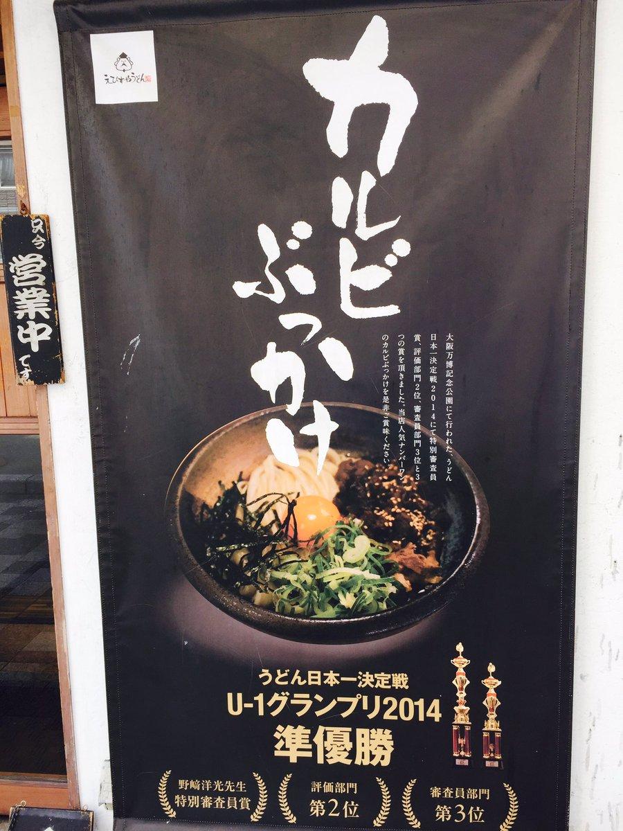お久しぶりです^_^  今日は仙台から帰ってきて住吉のえびすやうどんでランチしてきました( ̄+ー ̄)  バリ美味いけん是非良かったら行ってみて下さい(≧∇≦)  チャオ♡ https://t.co/jK333vWEvX