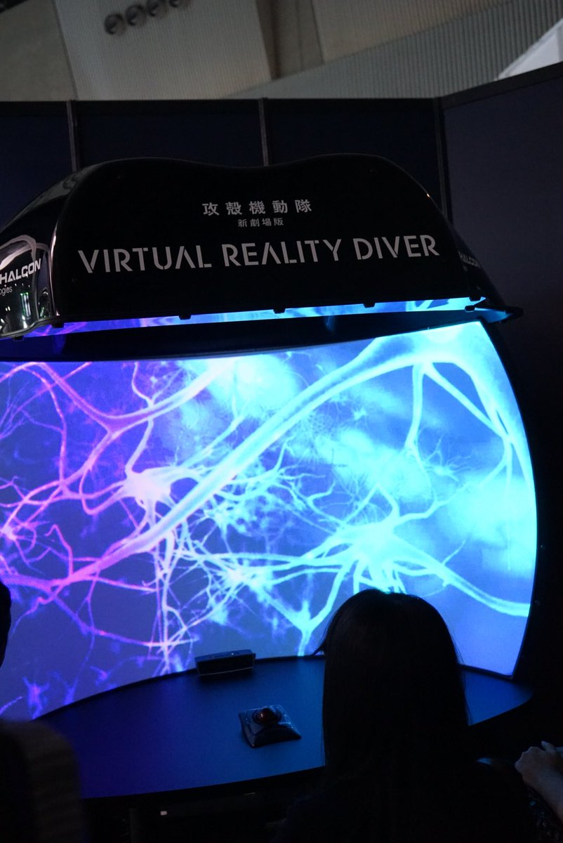 攻殻機動隊 新劇場版 VIRTUAL REALITY DIVER 昨年のドームと違って小型球体に3Dメガネだけど迫力すごいねぇORIHALCON さんは勉強会でプラネタリウムのすごい技術知って以来だなぁ #TGS2016 https://t.co/P7J2BCENpz