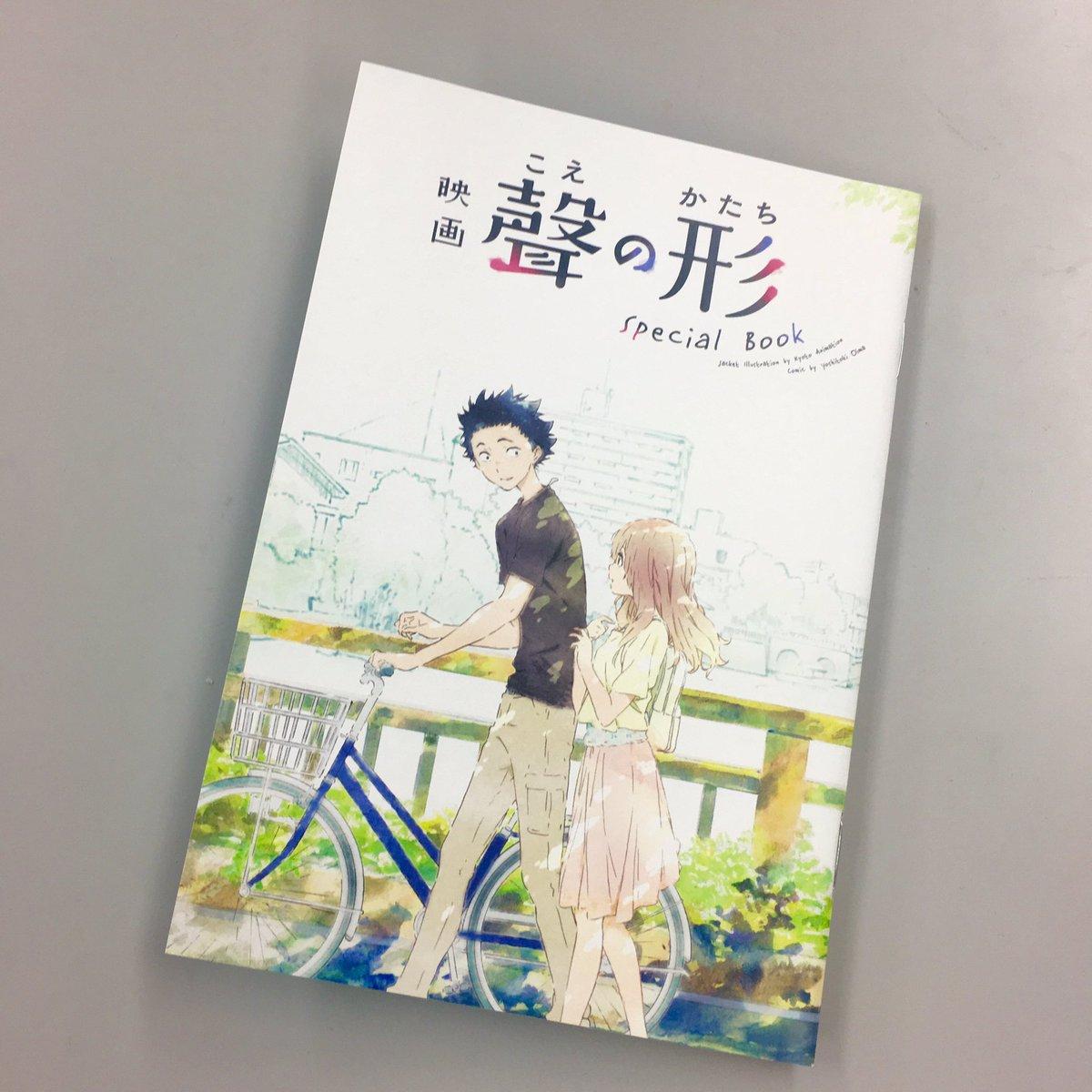 【入場者プレゼント】入場者プレゼントの映画「聲の形」 Special bookが到着★西屋さんの描き下ろしビジュアルと大