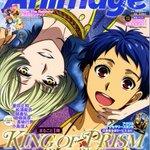 【9月17日発売!アニメージュ11月号増刊】KING OF PRISM by PrettyRhythm特別増刊号が登場。