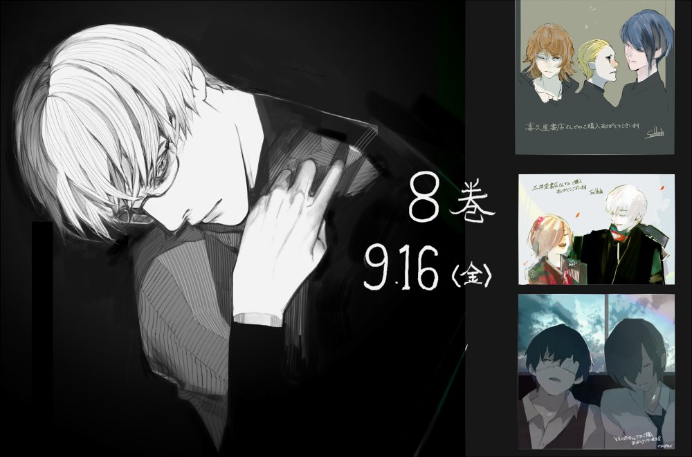 東京喰種:re⑧巻/本日9/16(金)発売です。とらのあなさん、三洋堂さん、喜久屋書店さんにてイラストカードがつくかと思