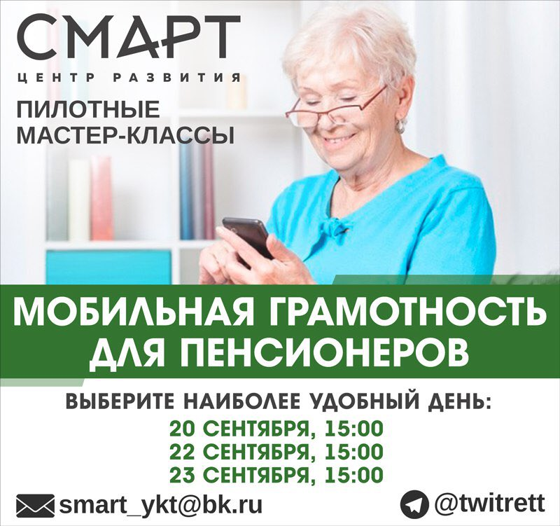 Мастер класс для пенсионеров москва - ФоксТел-Юг