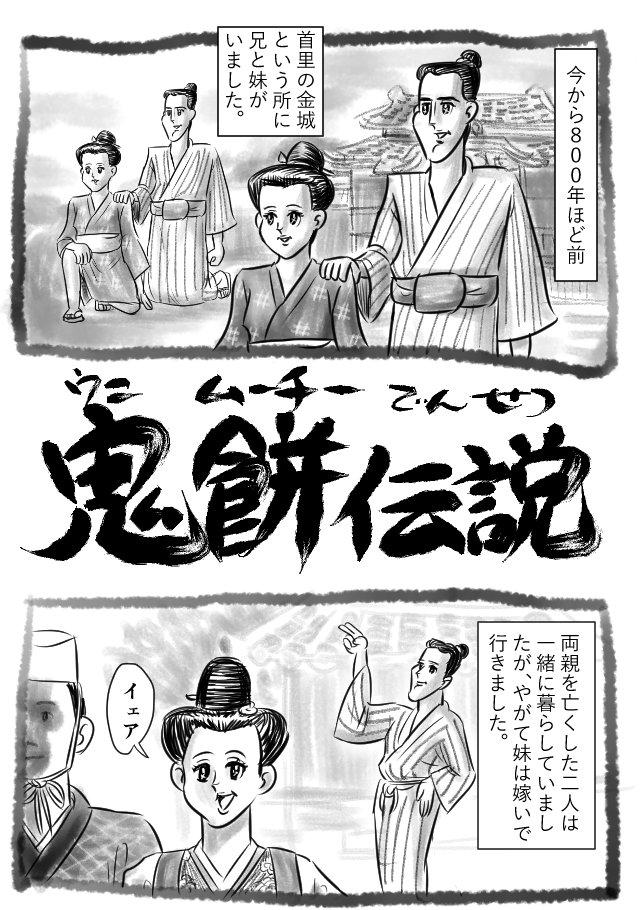 沖縄に本当に伝わるお話をマンガにしました。後半の展開は衝撃です。  【漫画】鬼餅(ウニムーチー)伝説(ショルダー肩美) https://t.co/nSL1NM8RWw https://t.co/cJEMrB3kLY