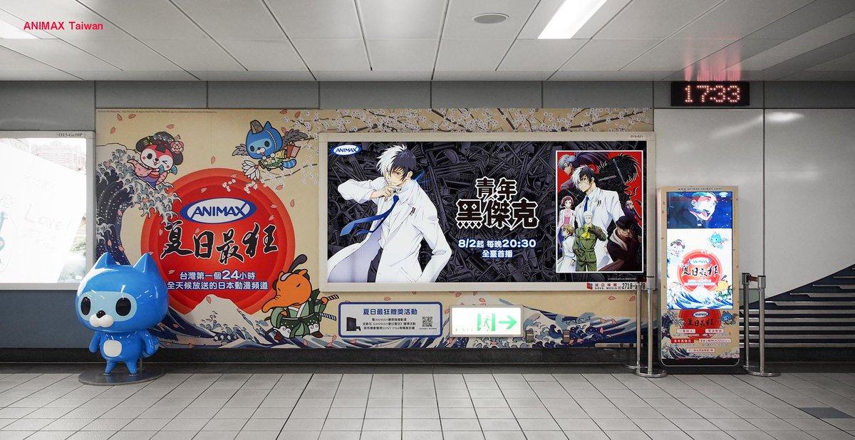 【台湾メトロジャック】このような大きいポスターも貼ってくださってたようです!もう掲示は終了しているようですが、ご覧になっ