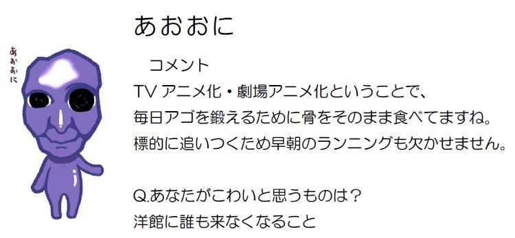 5日目は「あおおに~じ・あにめぇしょん~」あおおにさんのコメントです!▼10月2日(日)テレビ東京 深夜3:05放送開始