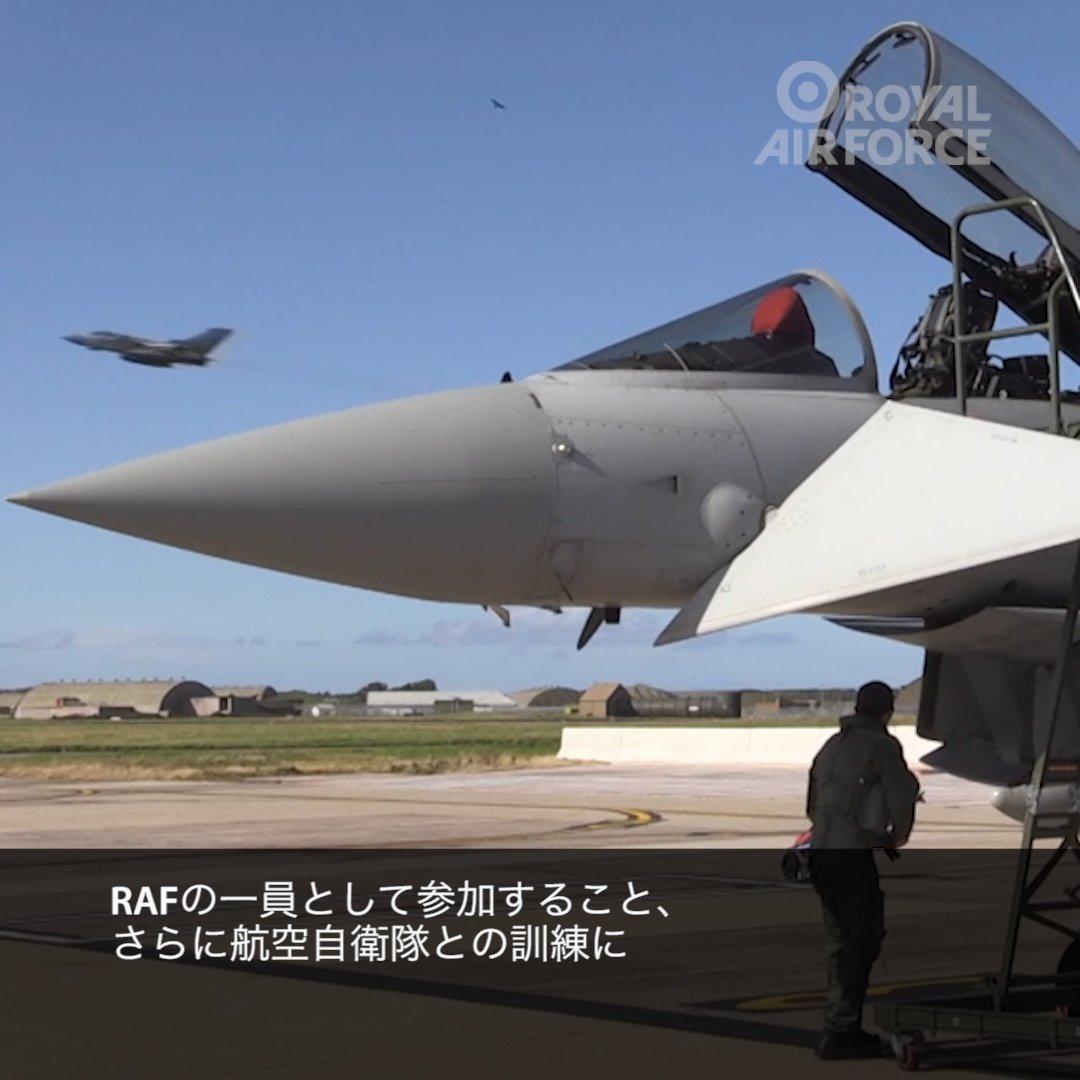 RAFの一員として参加すること、さらに航空自衛隊との訓練に参加でき光栄に思っています 。 https://t.co/oGP0S2EqyN