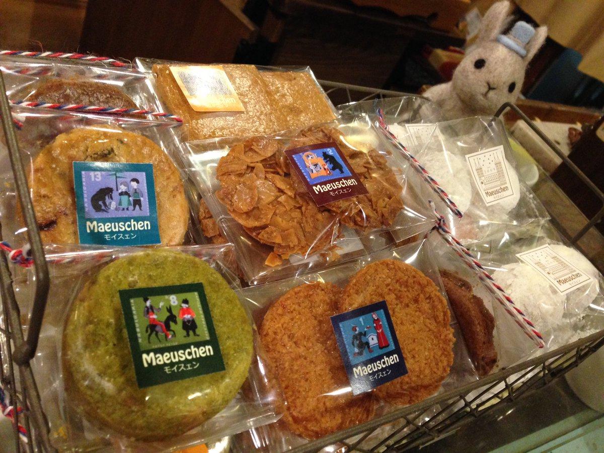 世界一美味しい焼き菓子屋さん『モイスェン』さんの焼き菓子を、ついに取り扱うことになりました!明日より販売、喫茶提供開始です。感無量! https://t.co/Y3j7VlNzBu
