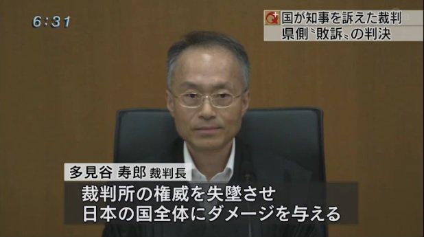 この脅しは酷い。 辺野古 違法確認訴訟 県側敗訴 (多見谷寿郎)裁判長は判決の後、県側が判決に従わなければ「裁判所の権威を失墜させ、日本の国全体に大きなダメージを与える」と述べ、県に対し、判決に従うよう念を押しました。 https://t.co/ALqvruOJXu