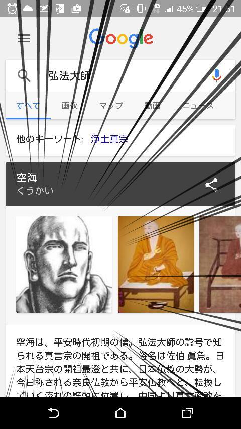 つーか「弘法大師」で検索したら真っ先に出てくる、この濃い顔の御仁。こいつ誰や https://t.co/F1hcDKOf6q