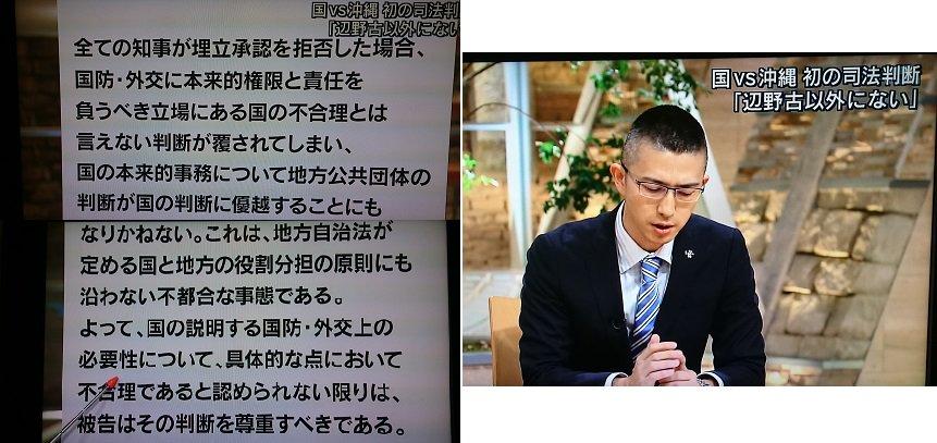 報道ステーション 国vs沖縄 司法判決「辺野古以外にない」  木村草太氏「この判決文は不愉快。全ての自治体が反対したら、どこにも基地が造れない、と開き直りのように聞こえる。国が自治体の意見を完全に無視できると言っているようなもの」 https://t.co/eovfrsHPXV
