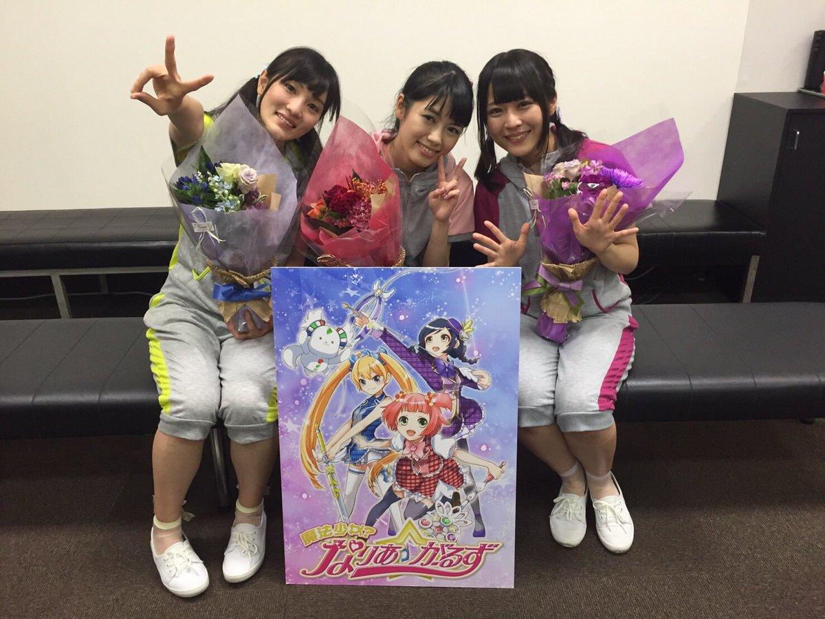 #なりあがーるず のアニさま最終回ありがとうございました!人の泣き顔を見てあれだけ爆笑するスタッフさん達初めてだよー!も