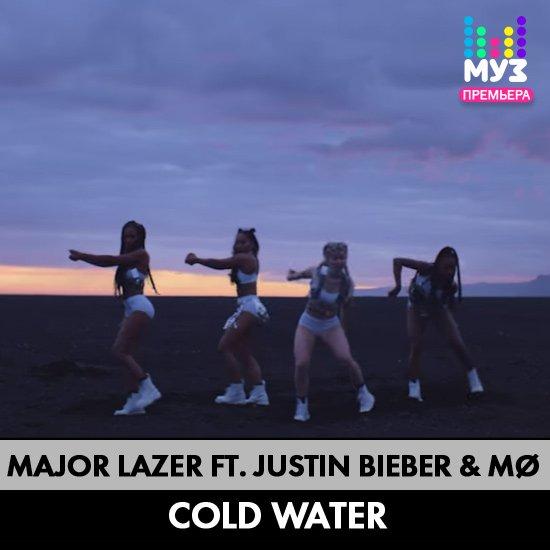Премьера на МУЗ-ТВ: фантастически красивое видео «Cold Water» от Major Lazer, Justin Bieber & MØ! Ловите в эфире! https://t.co/HqMIYHR70Y