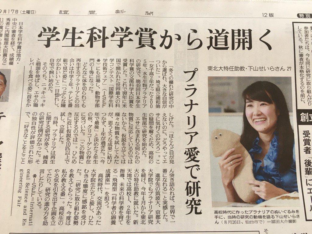 プラナリアの研究で日本学生科学賞へ。切っても切っても増えていく仕組みに注目されがちなプラナリアの捕食に興味を持った視点が面白い。 https://t.co/yYhPKMqdXJ