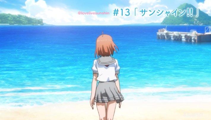 次回、最終回⁉︎『ラブライブ!サンシャイン!』第13話『サンシャイン!!』・9月24日放送!