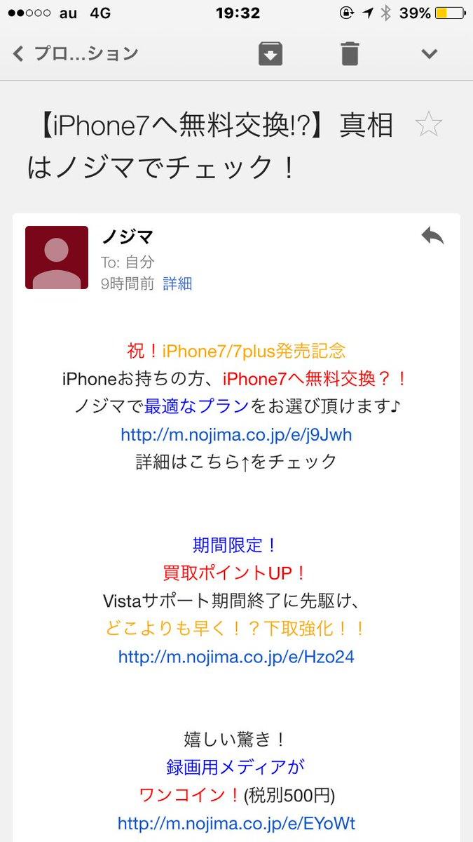 iPhone7に無料交換というノジマの表現、いろいろとアウトな予感しかしないし早く退場してもらいたい。PCデポの次はノジマが炎上する番では? https://t.co/2ssLFHanl4