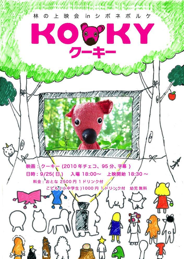 今日は #林の上映会 の試写会をしました。 9月25日の本番もこれくらい穏やかな日だと良いなぁ。 野外で上映したら #クーキー の舞台の森と #シボネボルケ の林の境い目が無くなっていくと思います。 #野外上映会 #映画 #川越 https://t.co/vetJpjSDCH
