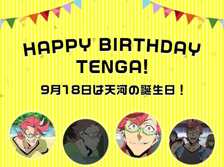 【Happy Birthday 天河!】 本日9/18は天河 一の誕生日!特設ページからメッセージをお送りいただくと、お
