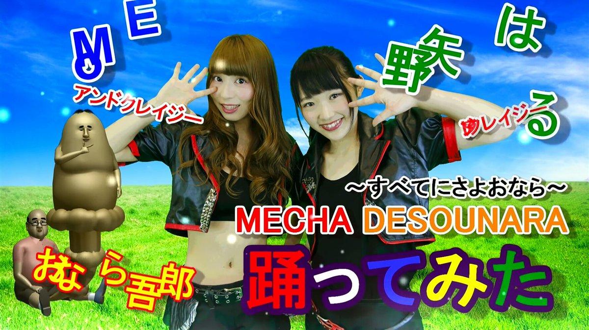 #アンドクレイジー#MECHADESOUNARA~すべてにさよおなら~ 視聴回数1,680回 #MoE  #矢野はる